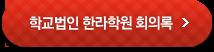 학교법인 한라학원 회의록