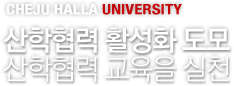 CHEJU HALLA UNIVERSITY - 산학협력 활성화 도모 산학협력 교육을 실천