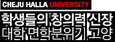 CHEJU HALLA UNIVERSITY - 학생들의 창의력 신장 대학 면학분위기 고양