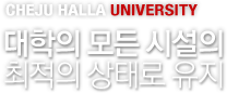 CHEJU HALLA UNIVERSITY - 대학의 모든 시설의 최적의 상태로 유지