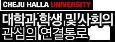 CHEJU HALLA UNIVERSITY - 대학과 학생 및 사회의 관심의 연결통로