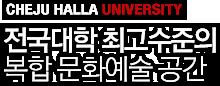 CHEJU HALLA UNIVERSITY - 전국대학 최고수준의 복합 문화예술 공간
