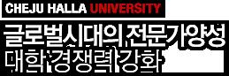 CHEJU HALLA UNIVERSITY - 글로벌시대의 전문가양성 대학 경쟁력 강화