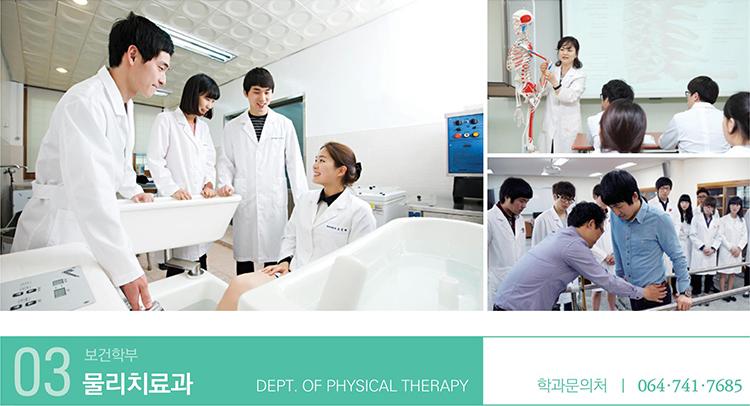 물리치료과