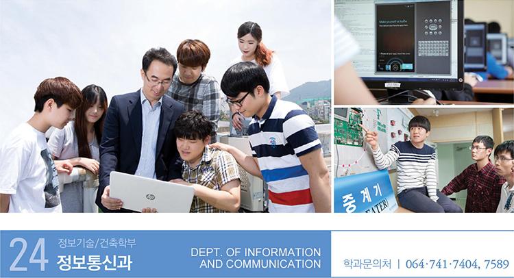 정보통신과