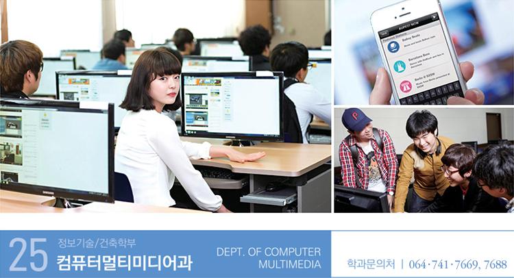 컴퓨터멀티미디어과