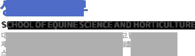 마사학부(SCHOOL OF Equine Science) - 대한민국을 대표하는 마사학부에서 최고의 말 산업전문가가 된다
