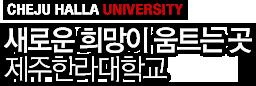 CHEJU HALLA UNIVERSITY - 새로운 희망이 움트는 곳 제주한라대학교