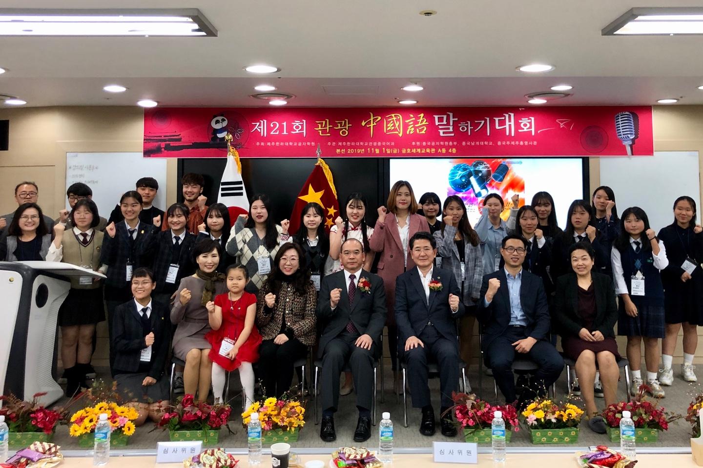 제주한라대학교공자학원, 전도 관광중국어 말하기대회 및 중국어작문대회 개최0