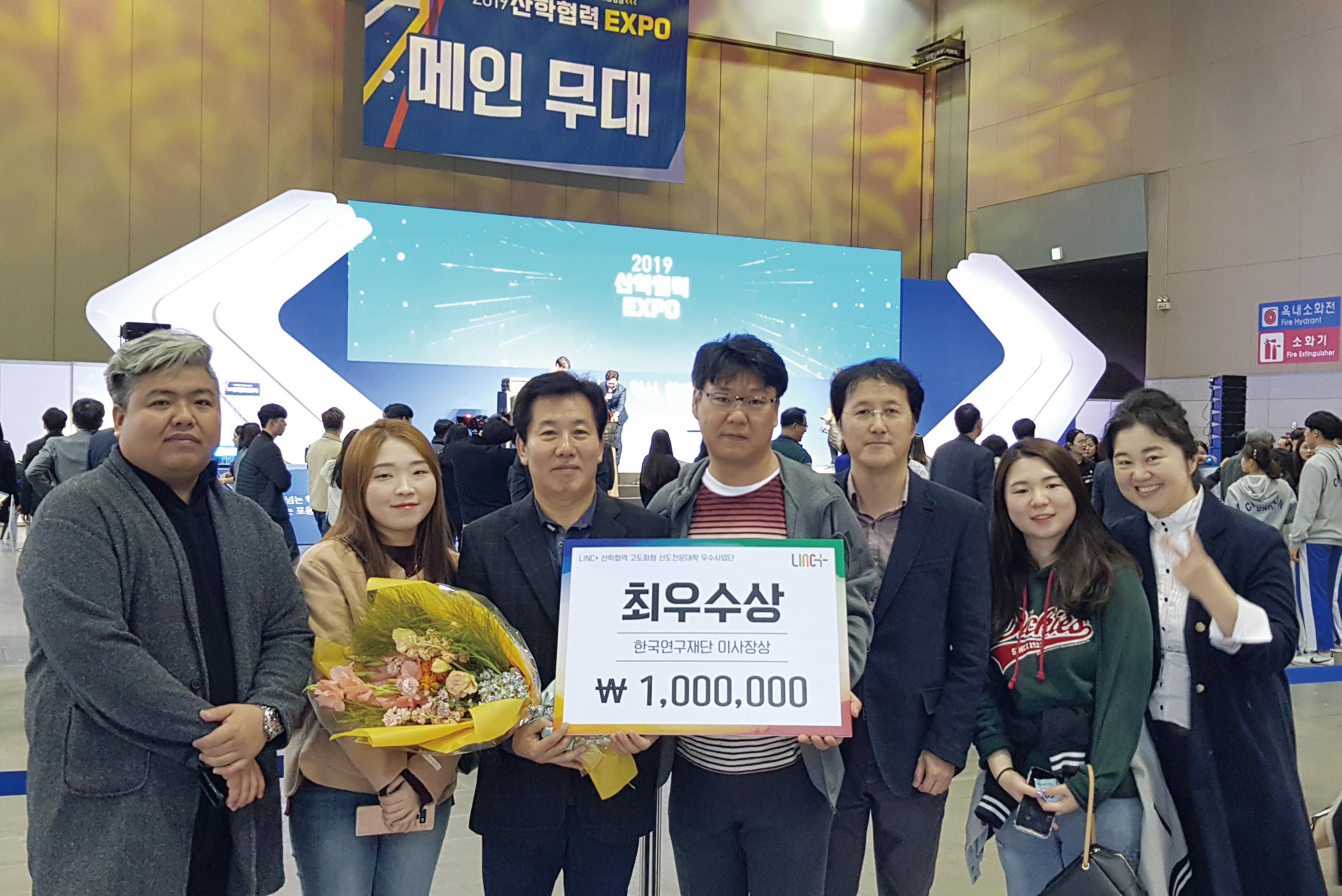 제주한라대학교 LINC+육성사업단 전국 전문대학 산학협력 최우수상 수상0