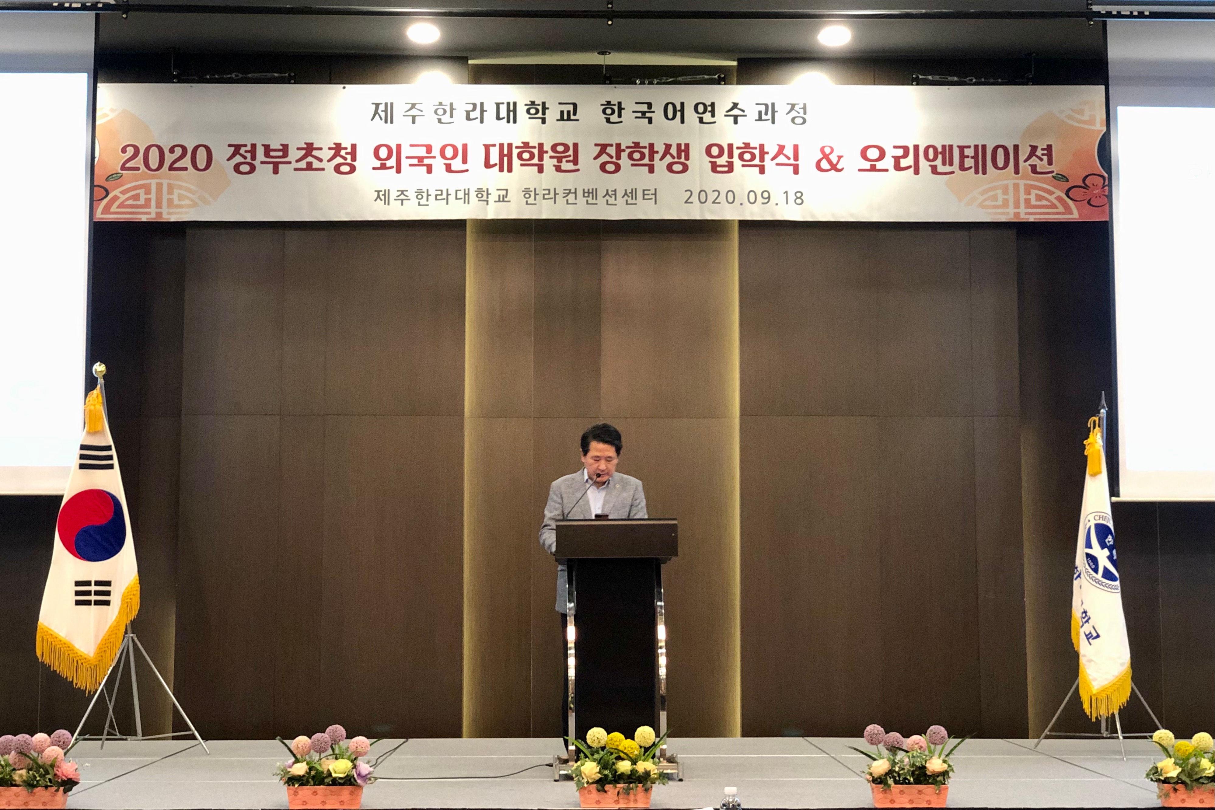 2020 정부초청 외국인 대학원 장학생 한국어 연수과정 입학식 및 오리엔테이션 개최2