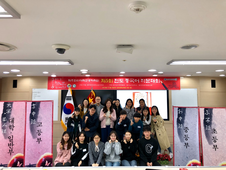 제주한라대학교공자학원, 전도 관광중국어 말하기대회 및 중국어작문대회 개최1