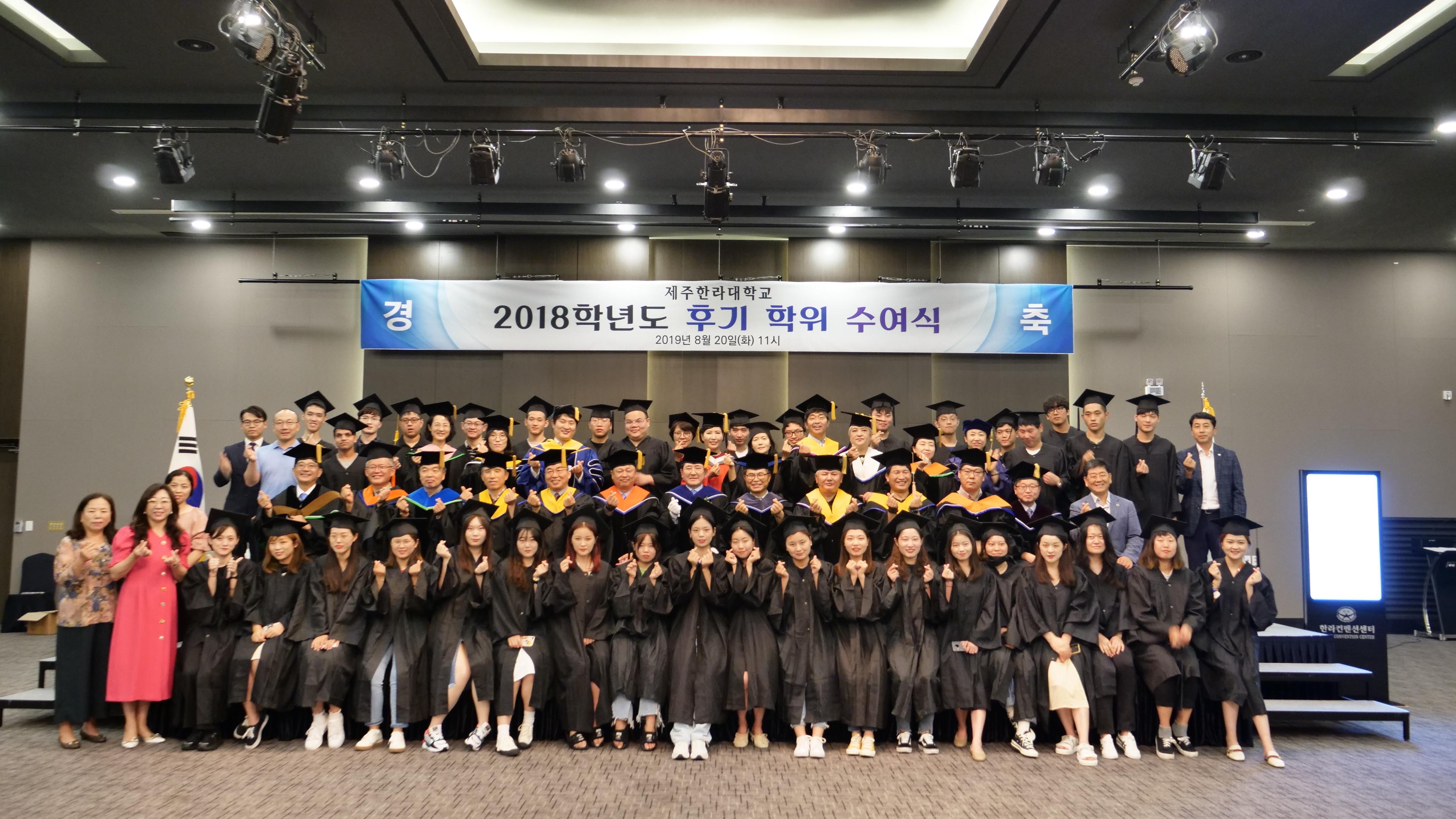 제주한라대학교 2018학년도 후기 학위수여식 개최2