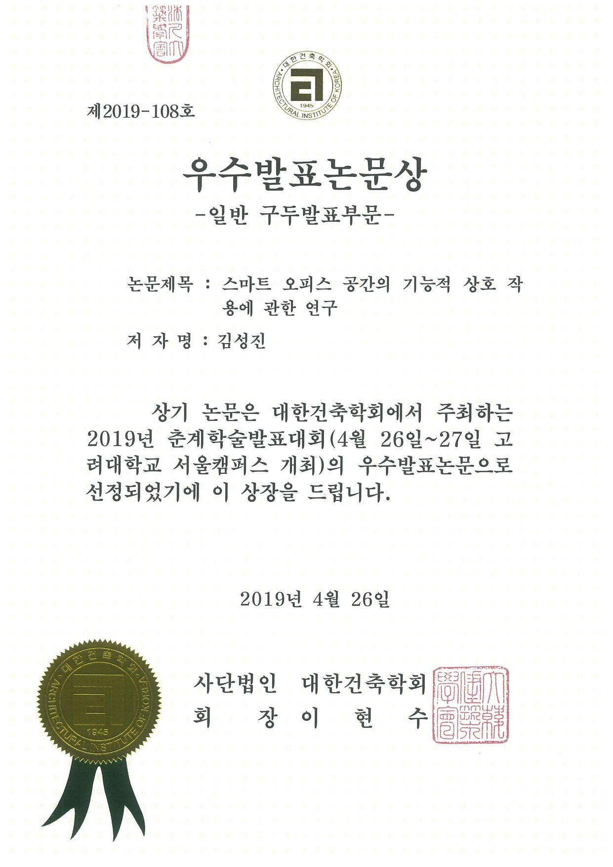 2019년 춘계 대한건축학회 학술발표대회에서 김성진 교수(건축디자인과) 우수논문상 수상0