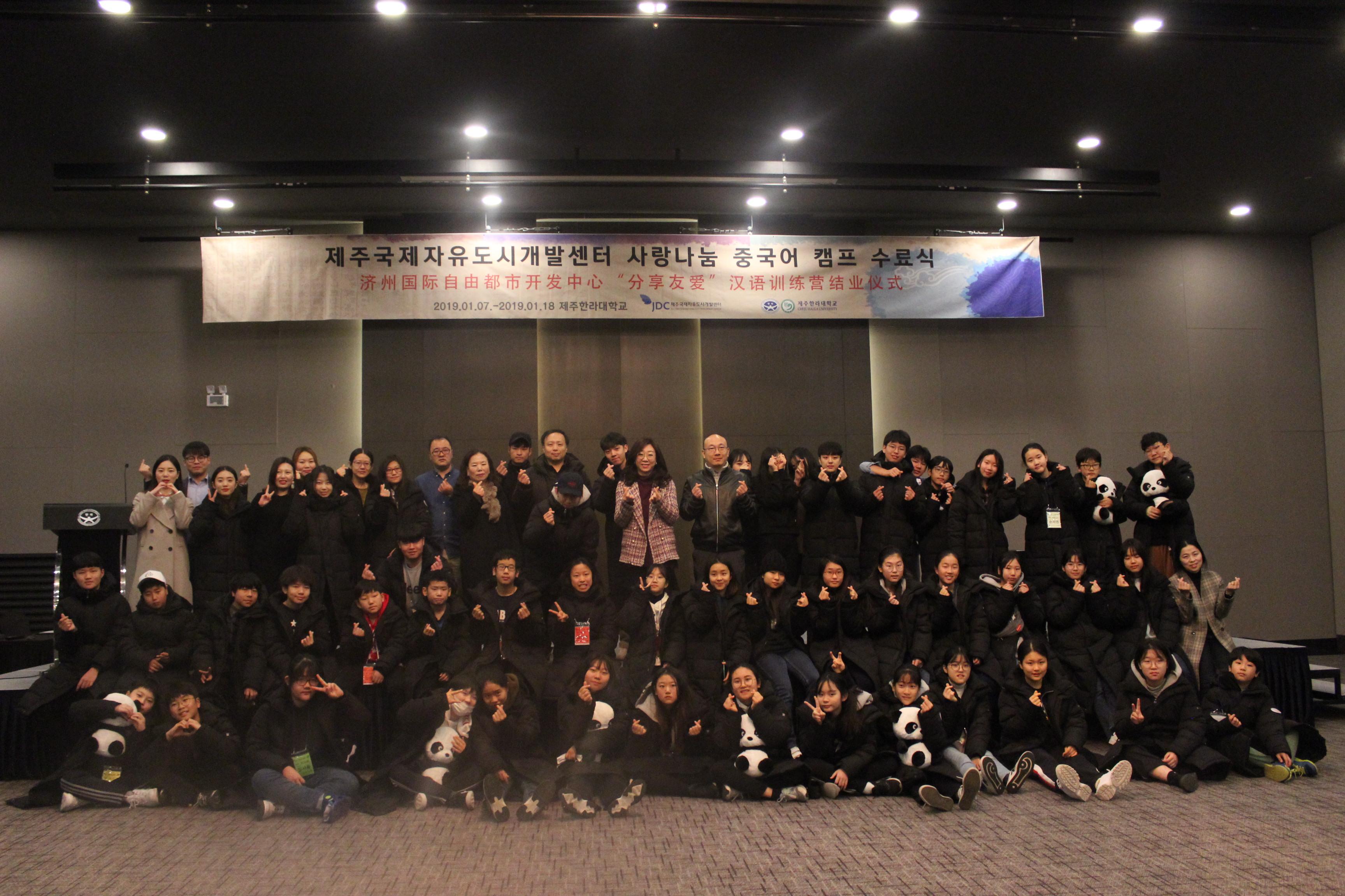 """제주한라대학교공자학원 """"JDC 사랑나눔 중국어 캠프"""" 개최3"""