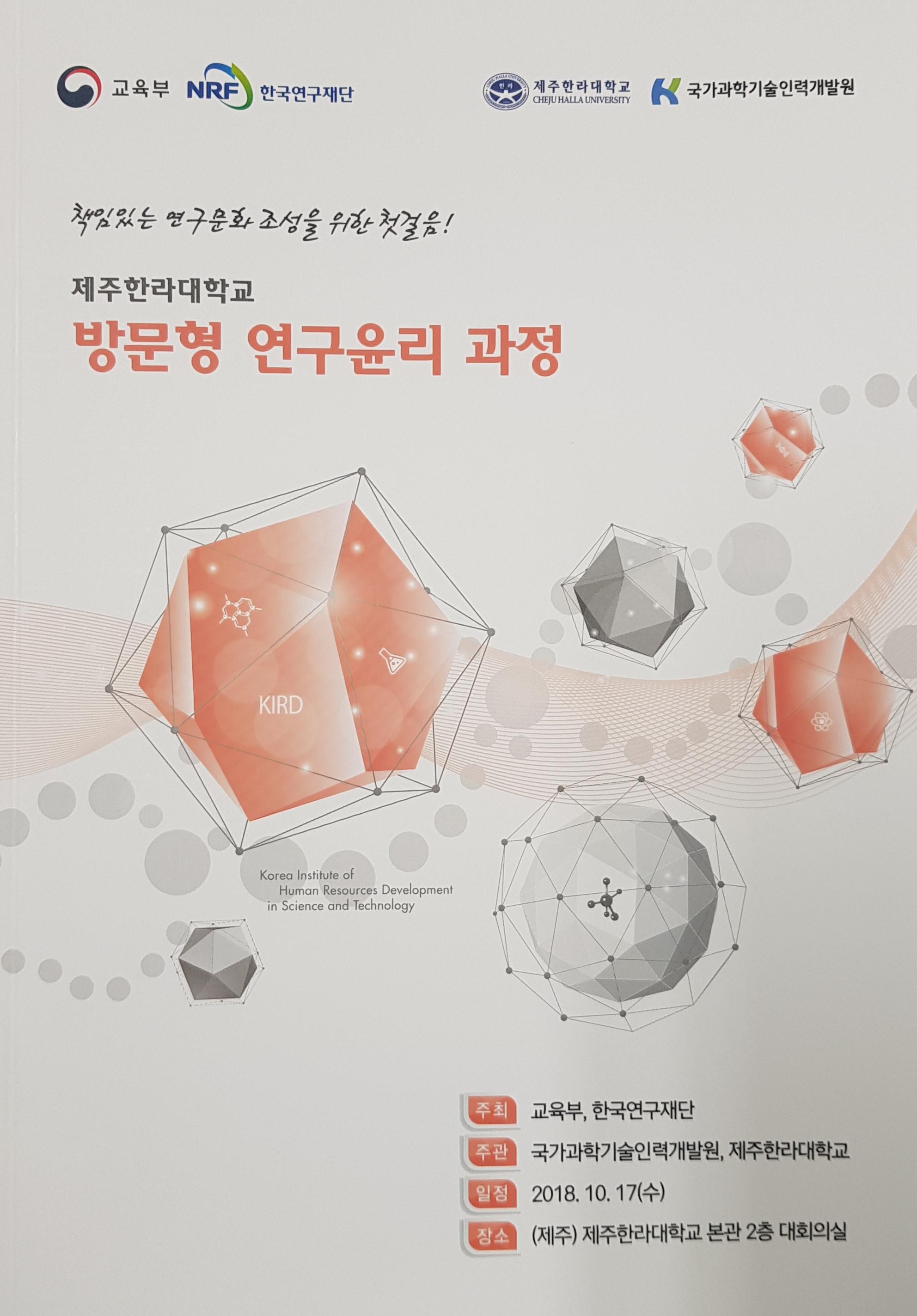2018년 대학 방문형 연구윤리 교육 개최0