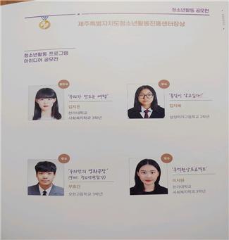 사회복지학과 김지은, 이지원 학생 청소년활동 공모전에서 각각 최우수상과 우수상을 수상1