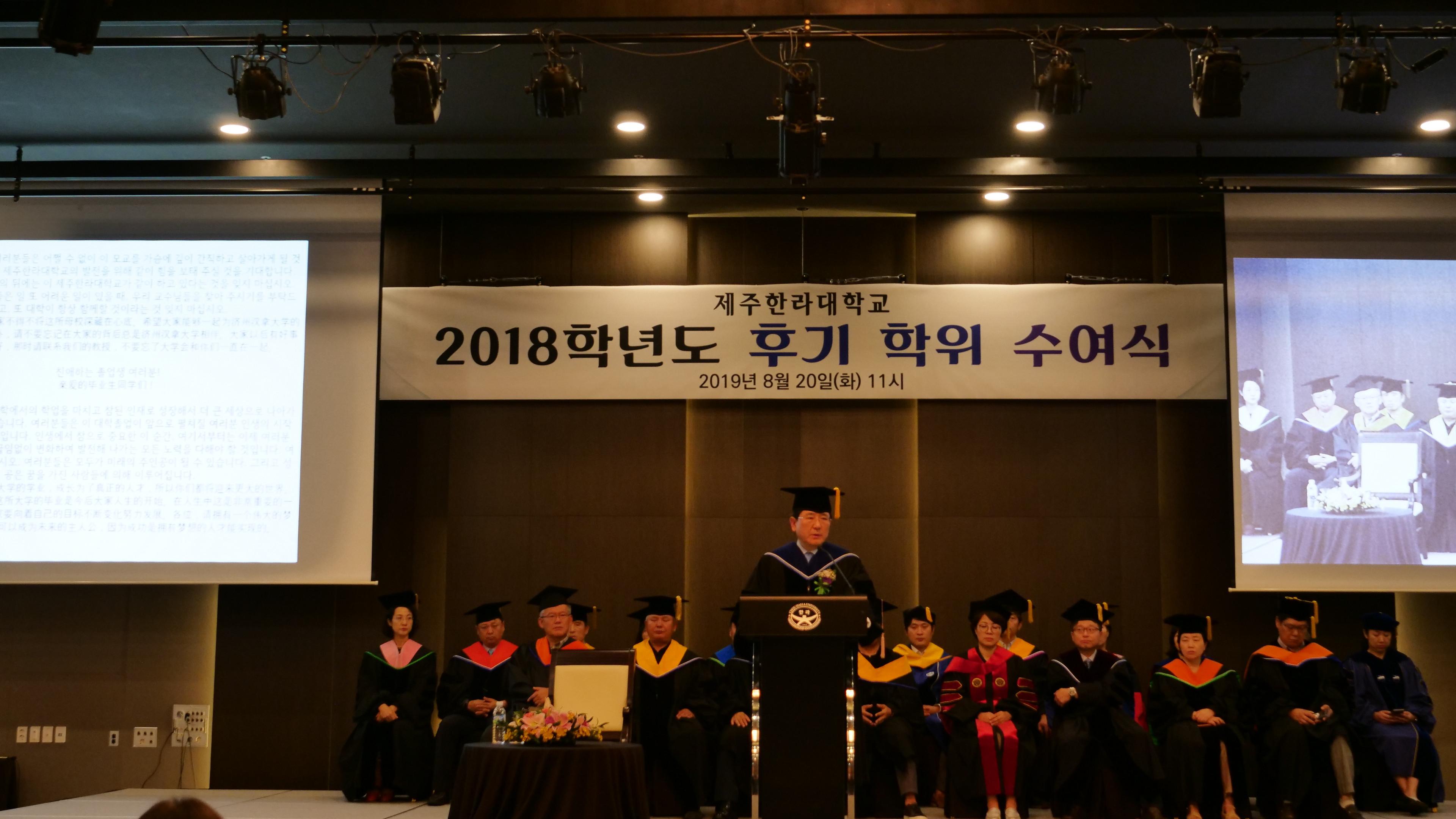 제주한라대학교 2018학년도 후기 학위수여식 개최0
