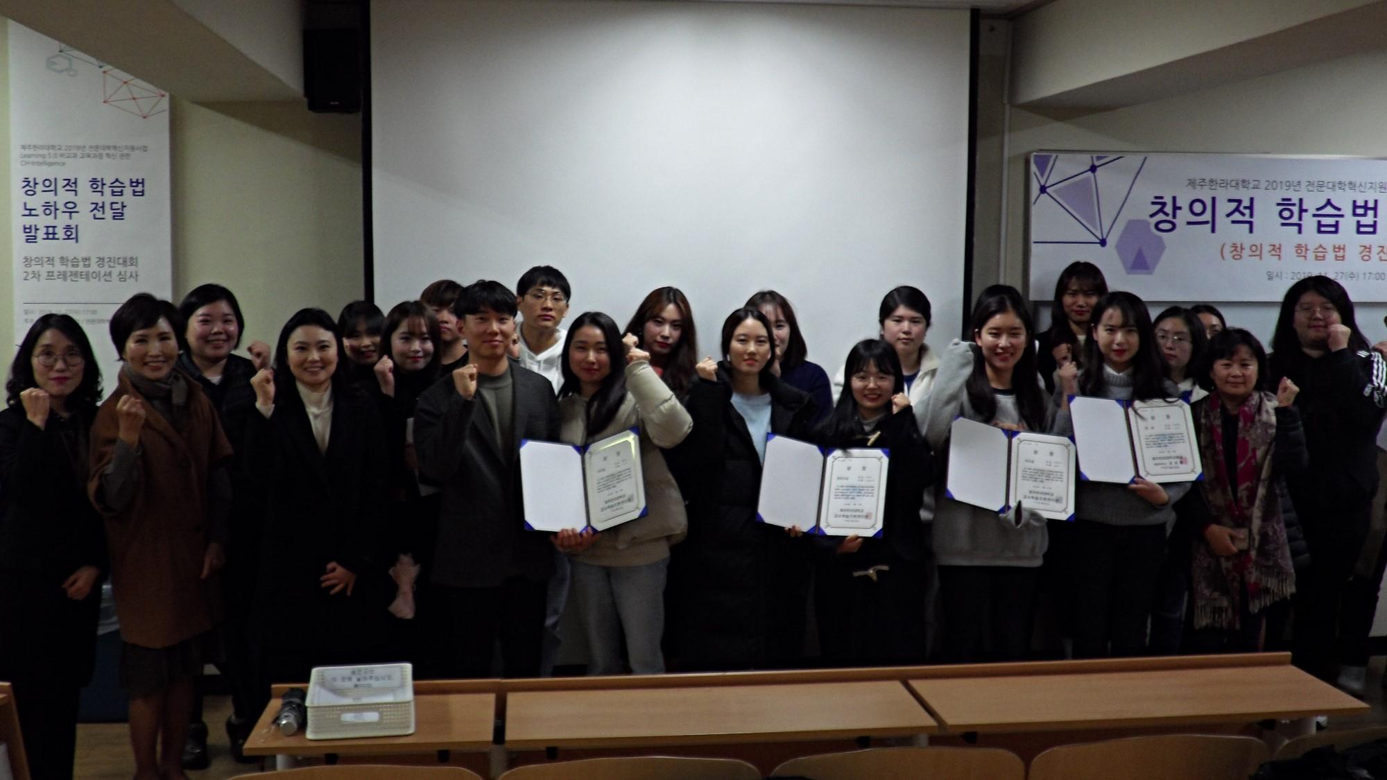 제주한라대학교 교수학습지원센터, CH-Intelligence 창의적 학습법 경진대회 개최1