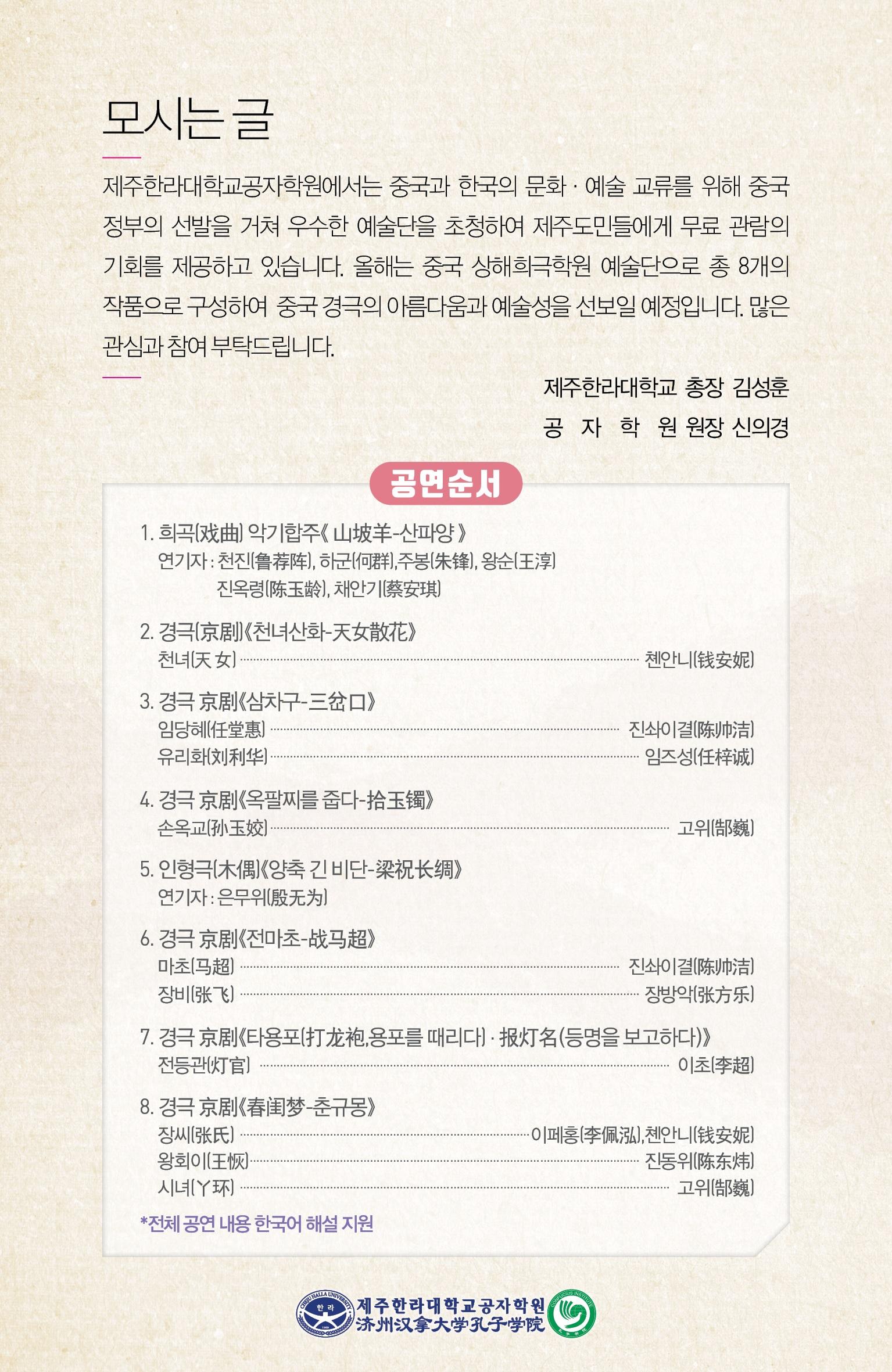 """2018 공자학원 초청 """"중국 상해희극학원 예술단 공연"""" 개최1"""