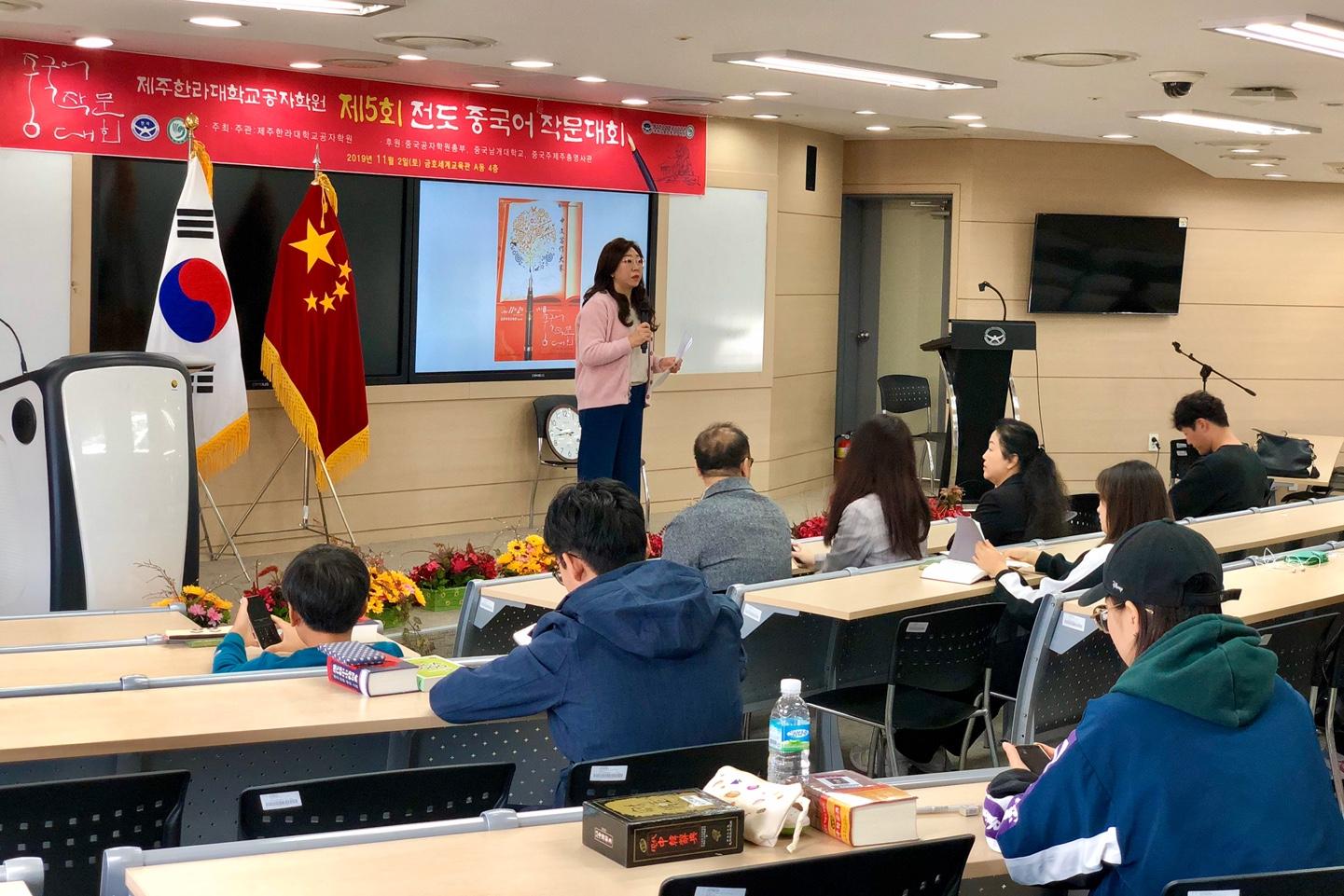 제주한라대학교공자학원, 전도 관광중국어 말하기대회 및 중국어작문대회 개최2