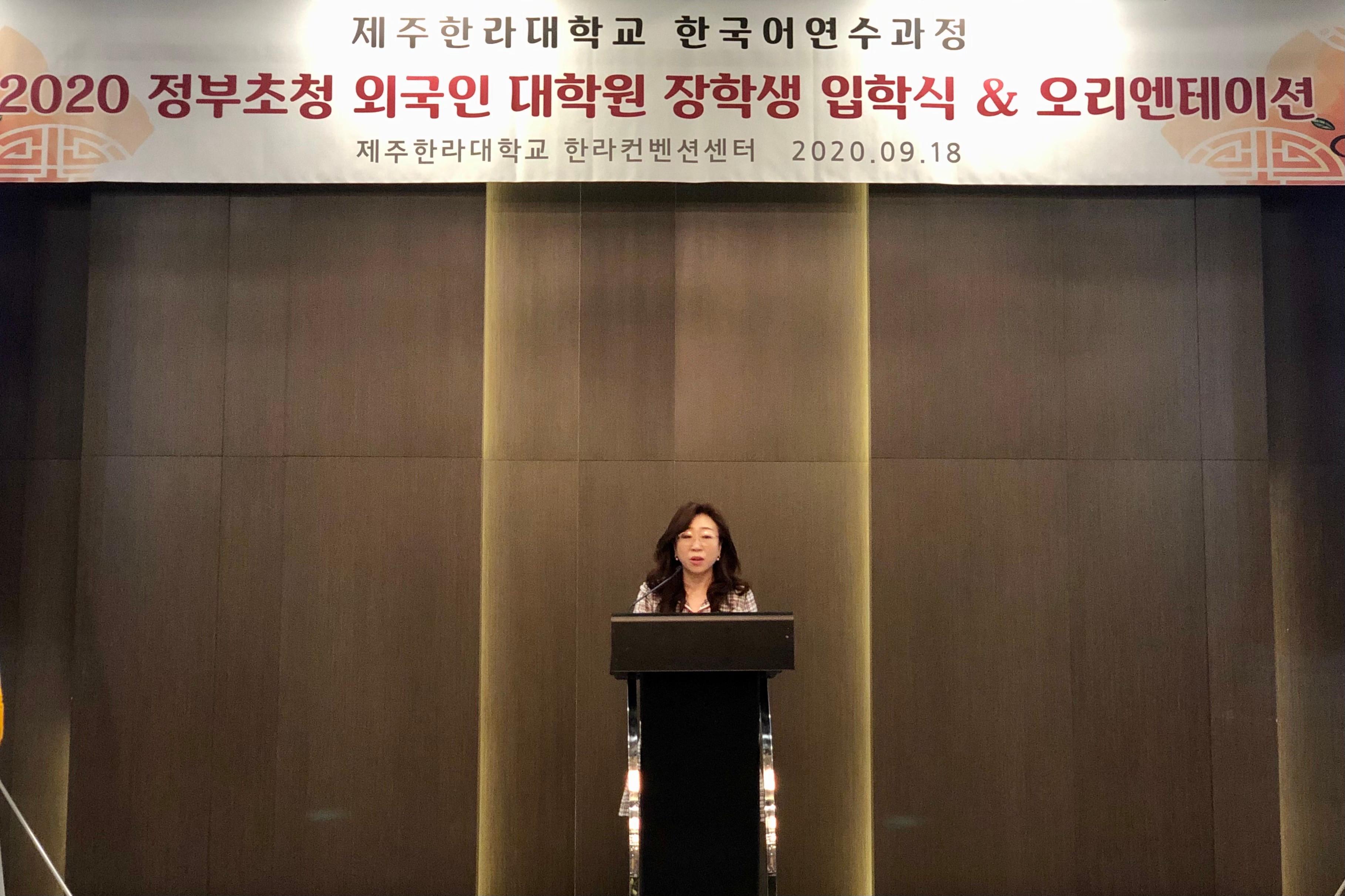 2020 정부초청 외국인 대학원 장학생 한국어 연수과정 입학식 및 오리엔테이션 개최3