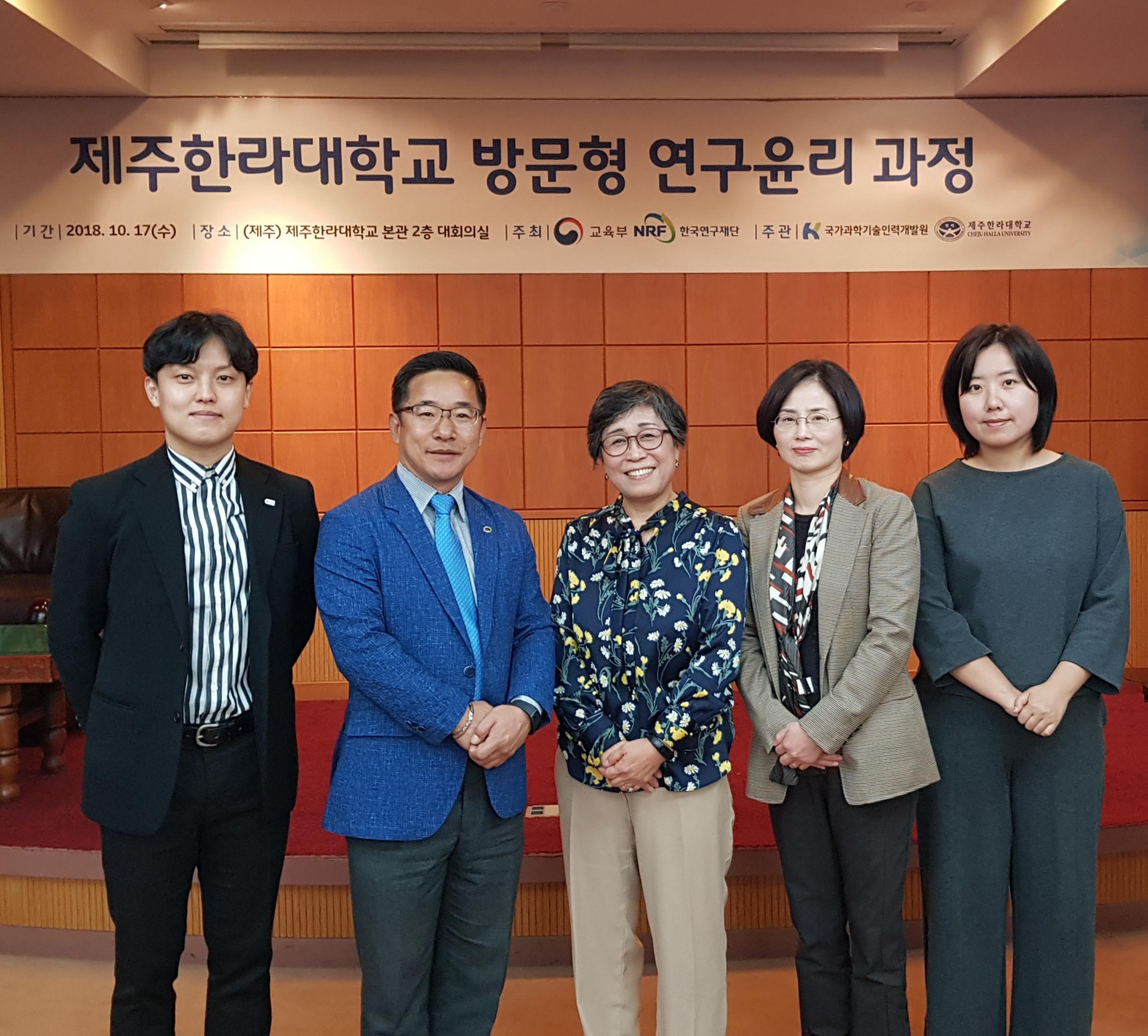 2018년 대학 방문형 연구윤리 교육 개최1