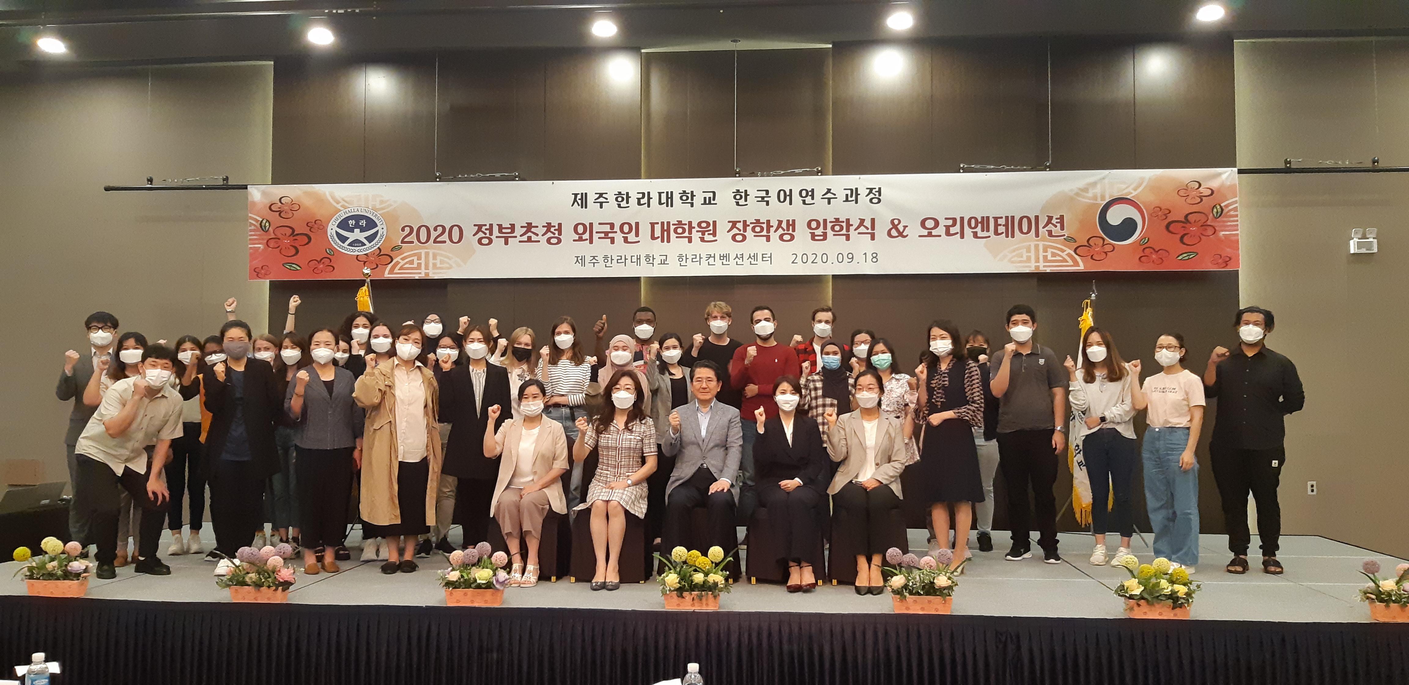 2020 정부초청 외국인 대학원 장학생 한국어 연수과정 입학식 및 오리엔테이션 개최0