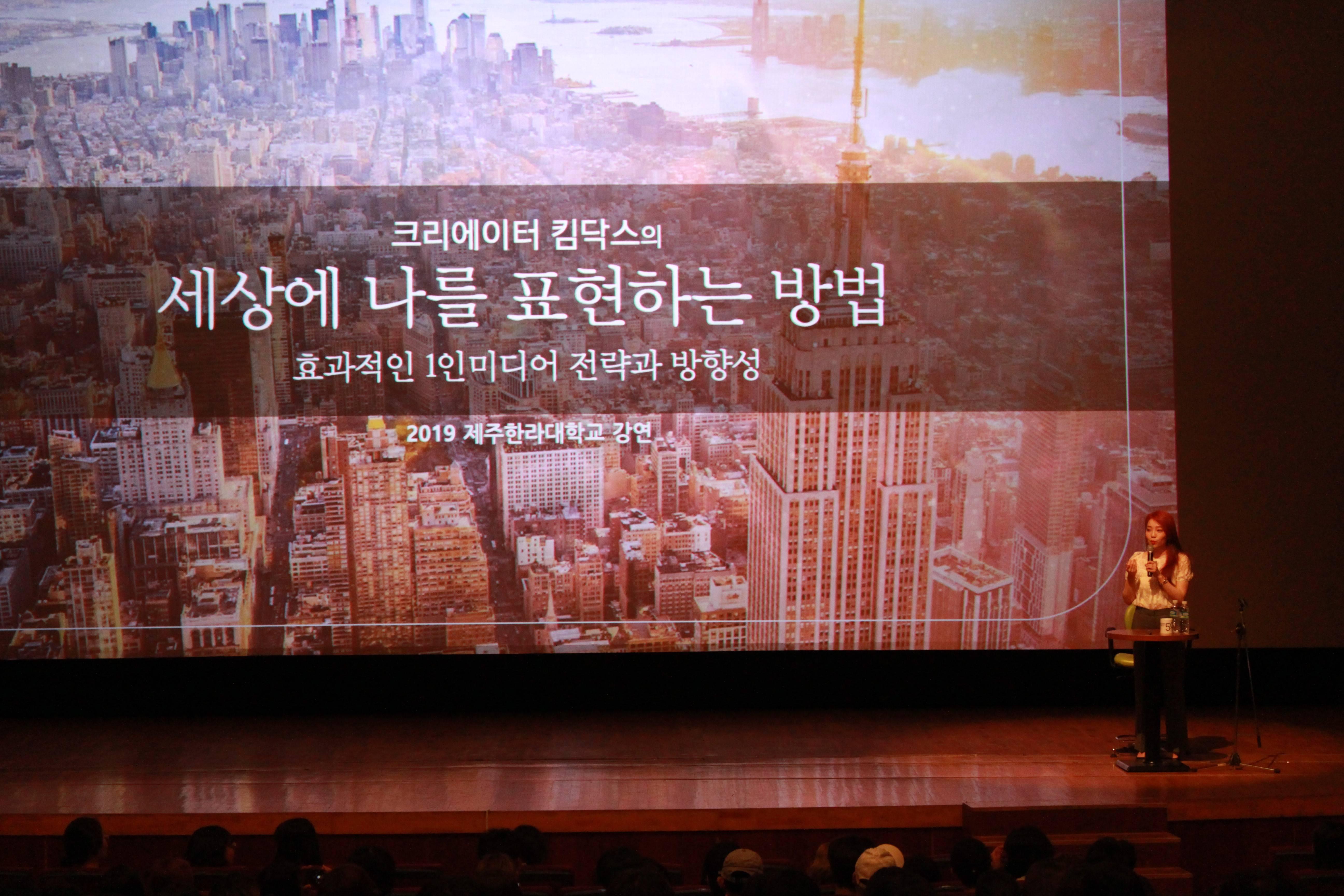 """제주한라대학교 """"1인 미디어산업과 크리에이터"""" 특강 개최0"""