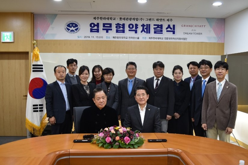 제주한라대학교 – 롯데관광개발(주) 그랜드 하얏트 제주 간 산학협력 업무협약 체결0