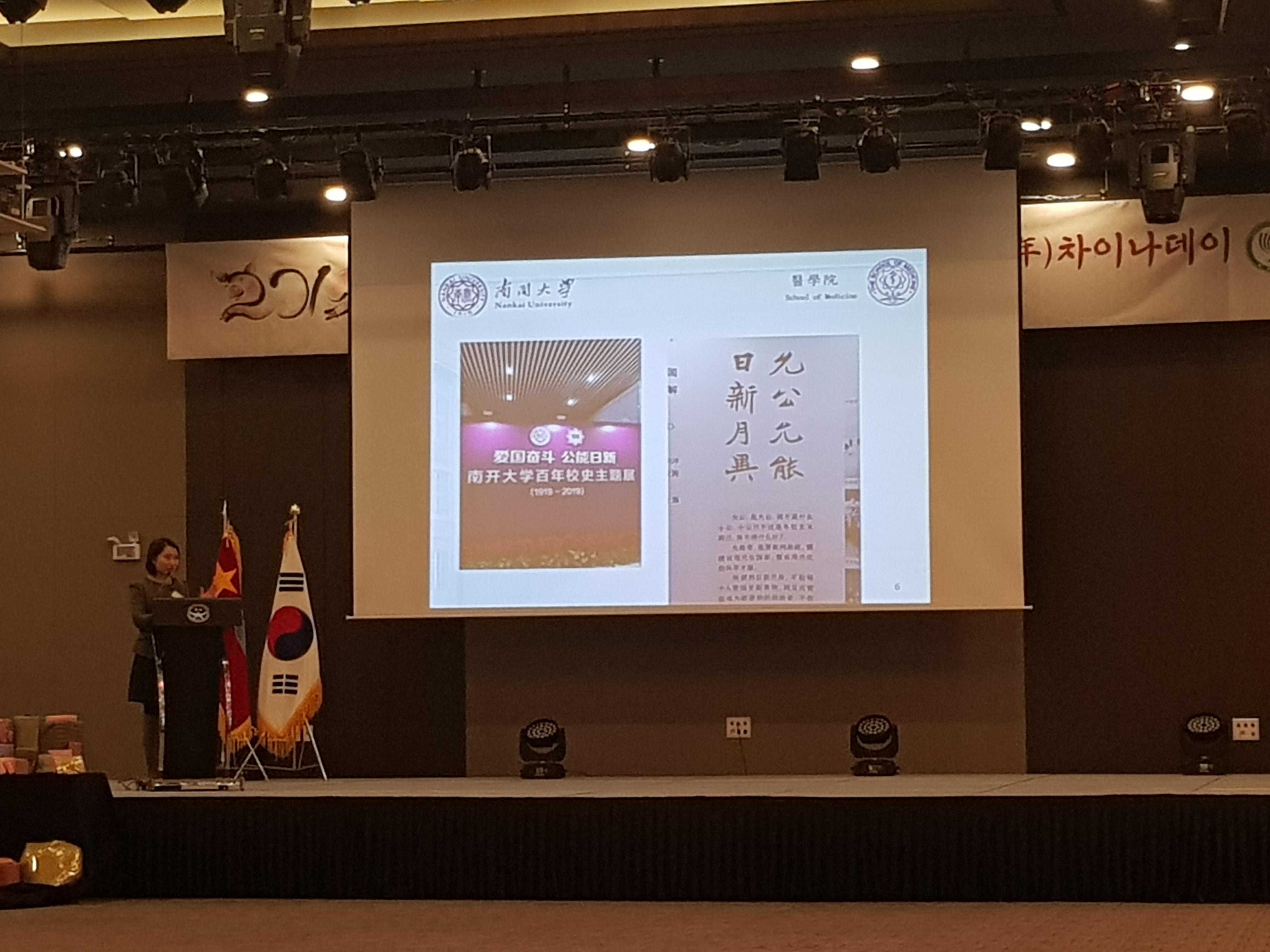 제주한라대학교 공자학원, 기해년차이나데이 개최2