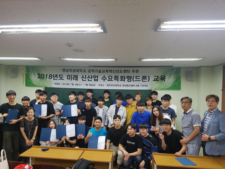 제주한라대학교 공학기술교육혁신센터 워크숍 및 캠프, 교육 개최0