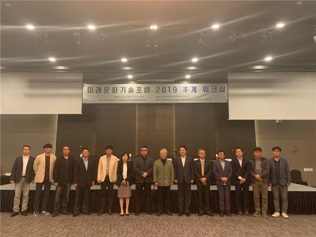 미래문화기술포럼 2019 추계 워크샵 개최0