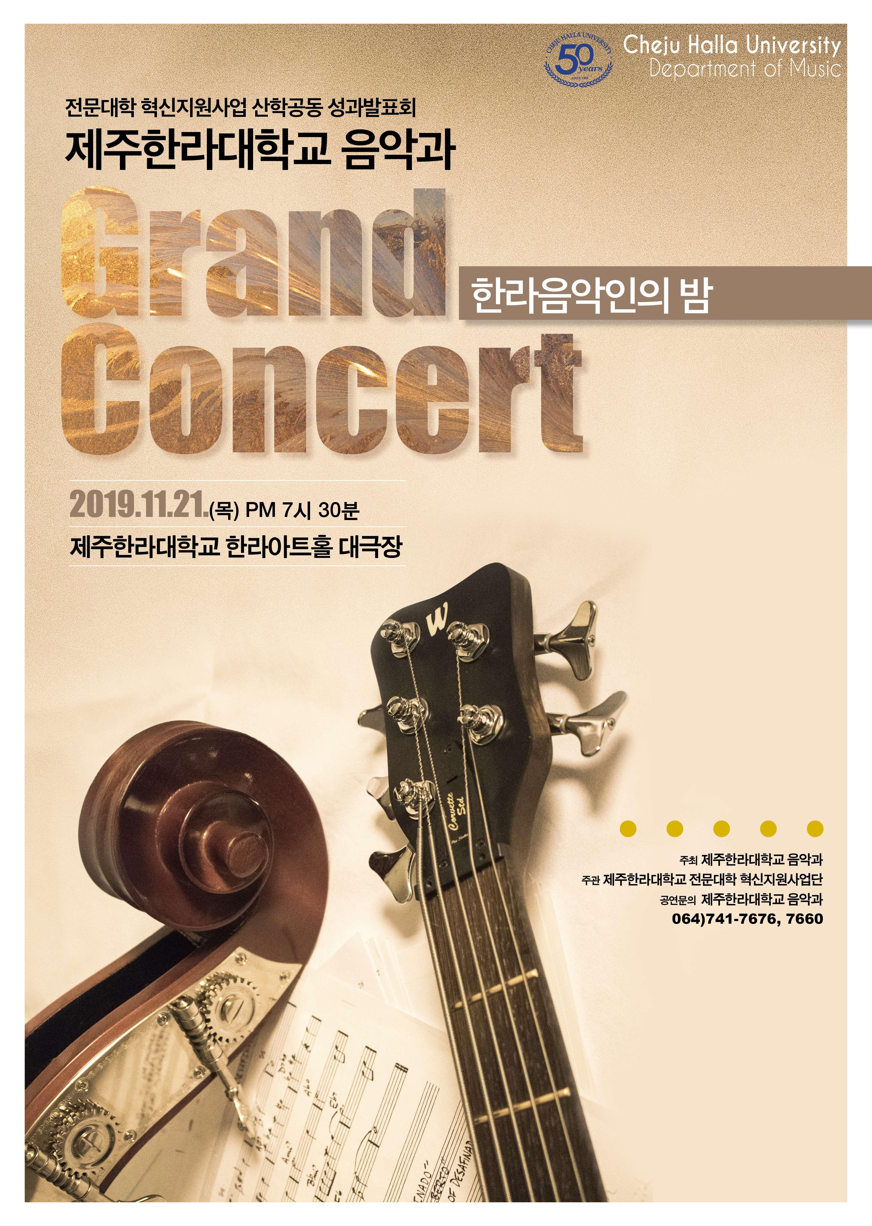 2019 제주한라대학교 음악과 Grand Concert '한라음악인의 밤' 개최0