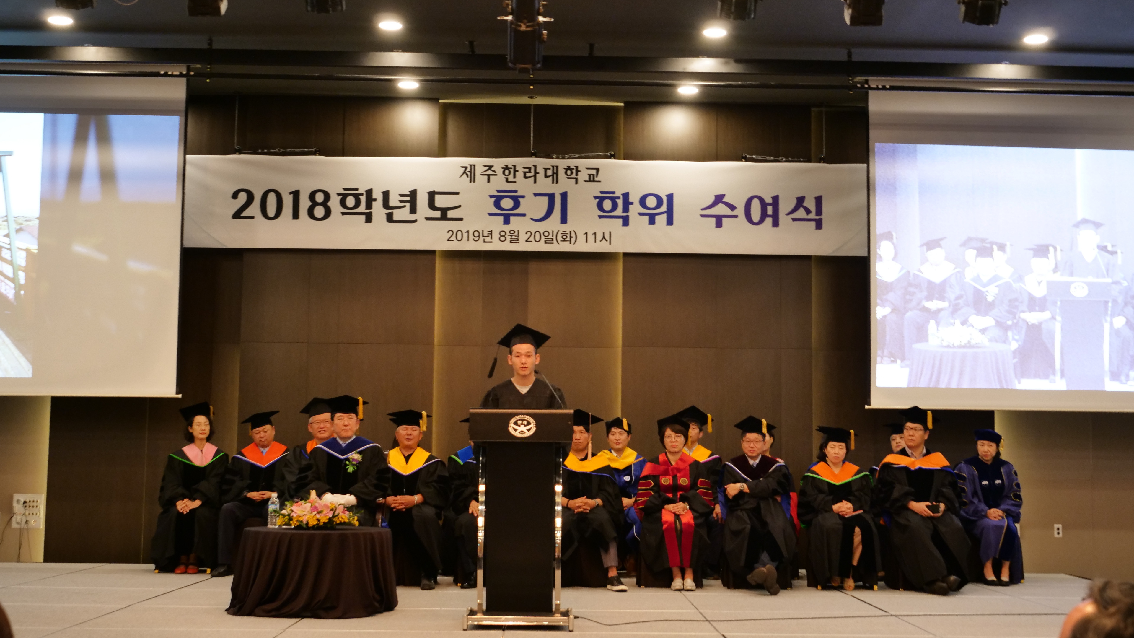 제주한라대학교 2018학년도 후기 학위수여식 개최1