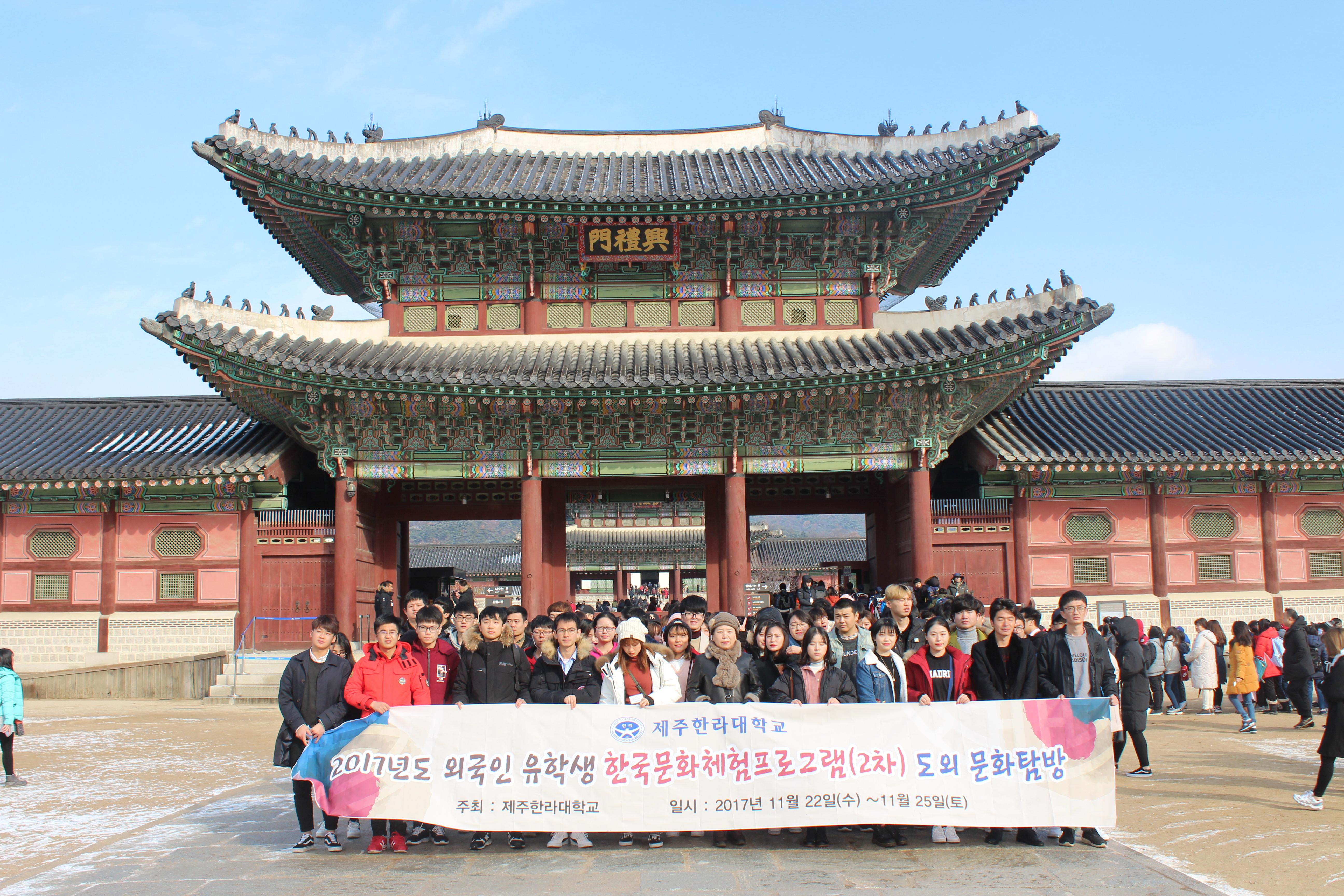 2017년도 외국인 유학생 한국문화체험프로그램(2차) 도외 문화탐방3